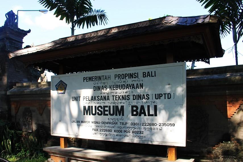 Seiring pengembangan yang dilakukan, kini Museum Bali berdiri di kawasan seluas 6.000 meter persegi