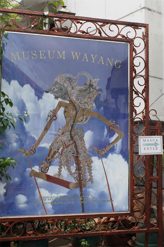 Papan nama Museum Wayang